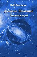 Н. Н. Якимова -Дыхание Вселенной (Единство мира)