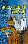 Екатерина Конькова -Московский Кремль