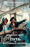 Владимир Корн -Путь на Багряный остров