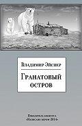 Владимир Эйснер -Гранатовый остров (сборник)
