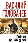 Василий Головачев - Разборки третьего уровня