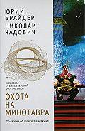 Николай Чадович -Враг за Гималаями