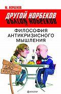 М. Норбеков -Философия антикризисного мышления, или Дао кризиса