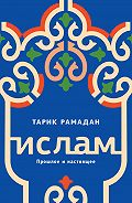 Тарик Рамадан -Ислам. Прошлое и настоящее
