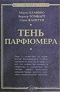 Элиас Канетти -Тень парфюмера