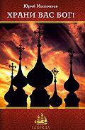 Юрий Мышонков - Храни вас Бог!