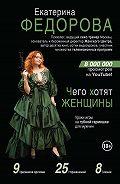 Екатерина Федорова - Чего хотят женщины. Уроки игры на губной гармошке для мужчин