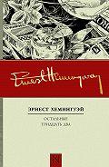 Эрнест Миллер Хемингуэй -Остальные тридцать два. Полное собрание рассказов