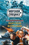 Сергей Зверев - Морской волкодав