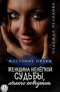 Надежда Нелидова -Женщина нелёгкой судьбы, лёгкого поведения
