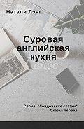 Наталья Новикова - Лондонские сказки