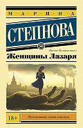 Марина Львовна Степнова -Женщины Лазаря