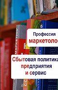 Илья Мельников - Сбытовая политика предприятия и сервис