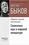 Дмитрий Быков -Символика еды в мировой литературе