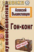 Алексей Вышеславцев -Гон-конг