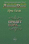 Ирчи Казак - Придет пора… (Стихи и поэмы)