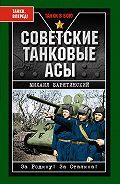 Михаил Барятинский - Советские танковые асы