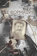 Леся Орбак -Деформация