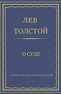 Лев Толстой - Полное собрание сочинений. Том 29. Произведения 1891–1894 гг. О суде