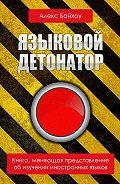 Алекс Байхоу - Языковой детонатор