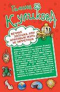 Галина Куликова -Вечная Золушка, или Красивым жить не запретишь. Свадьба с риском для жизни, или Невеста из коробки (сборник)