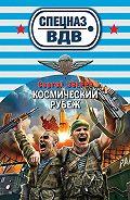 Сергей Зверев -Космический рубеж