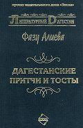 Фазу Алиева -Дагестанские притчи и тосты