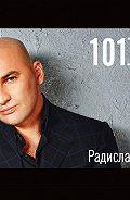 Радислав Гандапас -101 совет оратору