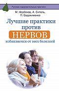 Павел Евдокименко - Лучшие практики против нервов. Избавляемся от всех болезней