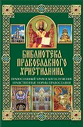 Павел Михалицын - Православный храм и богослужение. Нравственные нормы православия