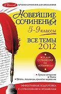 Л. Ф. Бойко -Новейшие сочинения. Все темы 2012: 5-9 классы