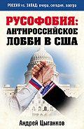 Андрей Цыганков -Русофобия: антироссийское лобби в США