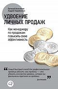 Евгений Колотилов -Удвоение личных продаж: Как менеджеру по продажам повысить свою эффективность