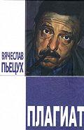 Вячеслав Пьецух -Плагиат. Повести и рассказы