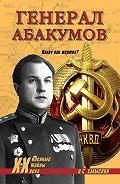 О. С. Смыслов - Генерал Абакумов. Палач или жертва?