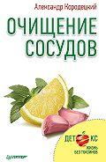 А. В. Кородецкий - Очищение сосудов