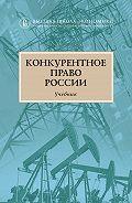 Коллектив Авторов -Конкурентное право России