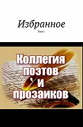 Александр Олегович Малашенков -Избранное. Том1