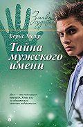 Борис Хигир -Тайна мужского имени