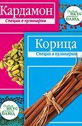 В. А. Кугаевский -Кардамон. Корица: Специи в кулинарии