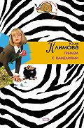 Юлия Климова - Грымза с камелиями