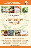 Николай Даников - Лечение содой