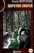 Ольга Морозова -Царство зверей