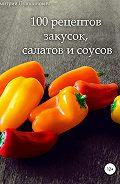 Дмитрий Константинович Пупшинович -100 рецептов закусок, салатов и соусов