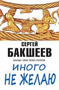 Сергей Бакшеев -Иного не желаю