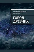 Андрей Ларионов -Город древних