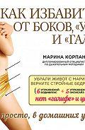 Марина Корпан -Как избавиться от боков, «ушей» и «галифе»