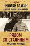 Николай Власик -Рядом со Сталиным. На службе у вождя