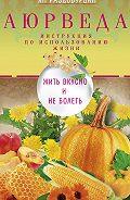 Ян Раздобурдин -Аюрведа. Жить вкусно и не болеть