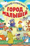 Эдуард Николаевич Успенский -Город малышей (сборник)